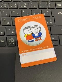 ドナーカード.jpg